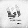 https://www.duolingo.com/Ahmedismai902349